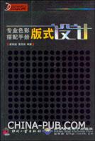 专业色彩搭配手册.版式设计(CX-5986)