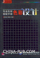 专业色彩搭配手册.色彩设计(CX-5984)