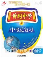 黄冈中学中考总复习 数学(2011年最新修订版)