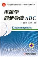 电磁学同步导读ABC