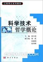 科学技术哲学概论/工程硕士系列教材