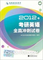 2012年考研英语全真冲刺试卷