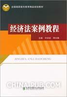 经济法案例教程