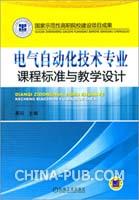 电气自动化技术专业课程标准与教学设计