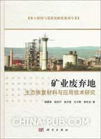 矿业废弃地生态恢复材料与应用技术研究