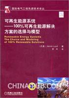 可再生能源系统:100%可再生能源解决方案的选择与模型