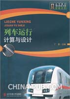 列车运行计算与设计