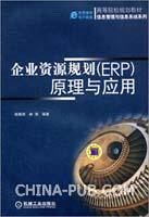 企业资源规划(ERP)原理与应用
