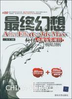 最终幻想―After Effects+3ds Max新锐电视包装项目极限剖析