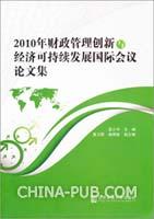 2010年财政管理创新与经济可持续发展国际会议论文集
