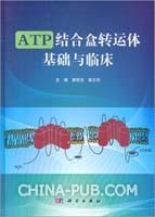 ATP结合盒转运体基础与临床