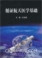 循证航天医学基础
