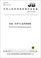 JB/T 11175-2011 石油、天然气工业用清管阀