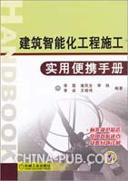 建筑智能化工程施工实用便携手册