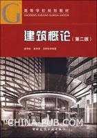 建筑概论(第二版)