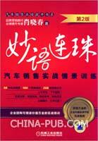 妙语连珠:汽车销售实战情景训练 第2版