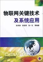物联网关键技术及系统应用