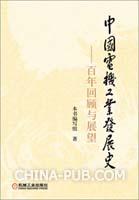 中国电机工业发展史――百年回顾与展望(精装本)