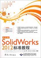 中文版SolidWorks 2012标准教程(1DVD)(CX-5989)