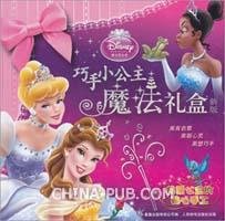 巧手小公主魔法礼盒新版 美丽公主的贴心手工