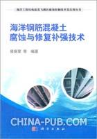 海洋钢筋混凝土腐蚀与修复补强技术