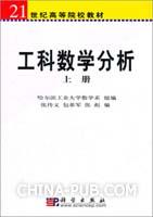 工科数学分析 (上下册)