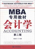 专用教材会计学(第二版)