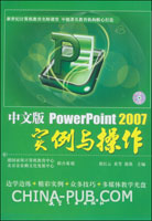 中文版PowerPoint 2007实例与操作