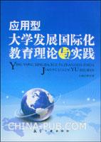应用型大学发展国际化教育理论与实践