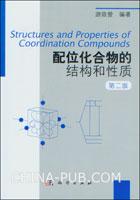 配位化合物的结构和性质(第二版)