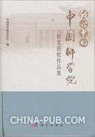 我心中的中国科学院征文获奖作品集