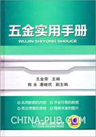 五金实用手册(携带方便、内容丰富、取材实用、资料新颖、文图对照)