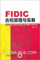 FIDIC合同原理与实务