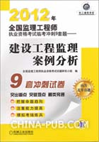 2012年全国监理工程师执业资格考试临考冲刺9套题――建设工程监理案例分析