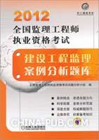 2012全国监理工程师执业资格考试建设工程监理案例分析题库