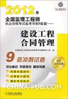 2012年全国监理工程师执业资格考试临考冲刺9套题――建设工程合同管理