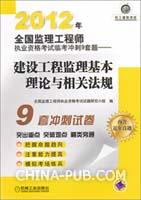 2012年全国监理工程师执业资格考试临考冲刺9套题――建设工程监理基本理论与相关法规