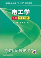 电工学.下册.电子技术