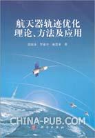航天器轨迹优化理论、方法及应用