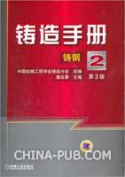 铸造手册(第3版) 第2卷 铸钢