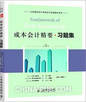 成本会计精要习题集(第2版)(北京国家会计学院会计经典教材系列)