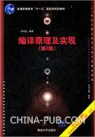 编译原理及实现(第2版)(21世纪计算机科学与技术实践型教程)