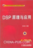 DSP原理与应用