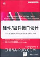 硬件/固件接口设计――提高嵌入式系统开发效率的最佳实践(移动与嵌入式开发技术)