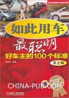如此用车最聪明:好车主的100个标准(第2版)