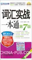 2012同等学力考试词汇实战一本通(第7版)