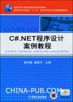 C#.NET程序设计案例教程