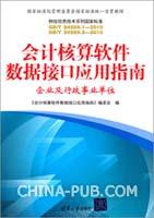 会计核算软件数据接口应用指南――企业及行政事业单位
