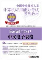 Excel 2003中文电子表格:新大纲专用(附全真模拟光盘1张)