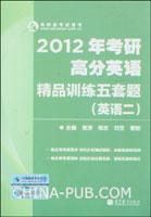 2012年考研高分英语精品训练五套题(英语二)